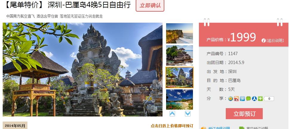 万和城平台app-印尼鹰航开拓全新航线小时北京直飞巴厘岛